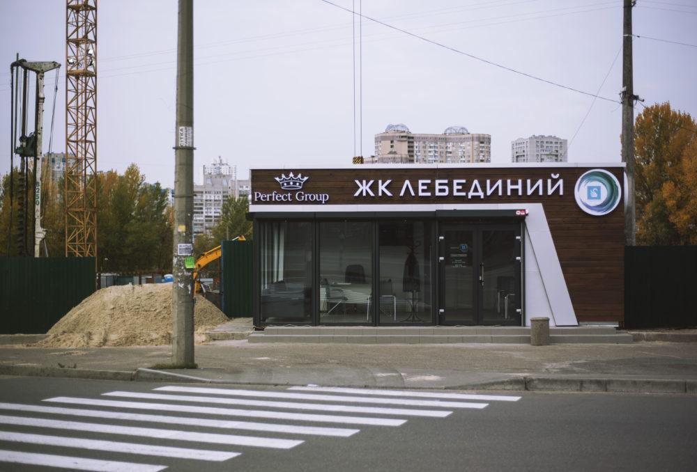 Отдел продаж ЖК Лебединый