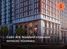 Сайт Stanford отримав Почесну відзнаку
