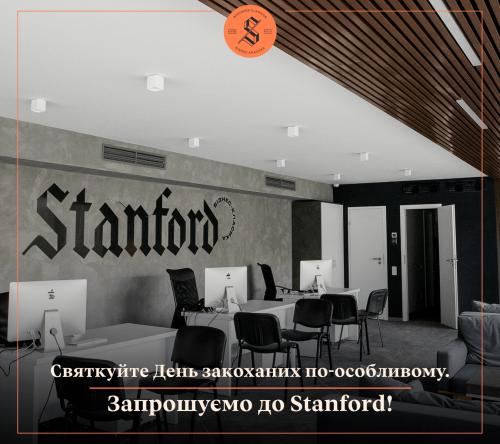 День влюбленных в Stanford