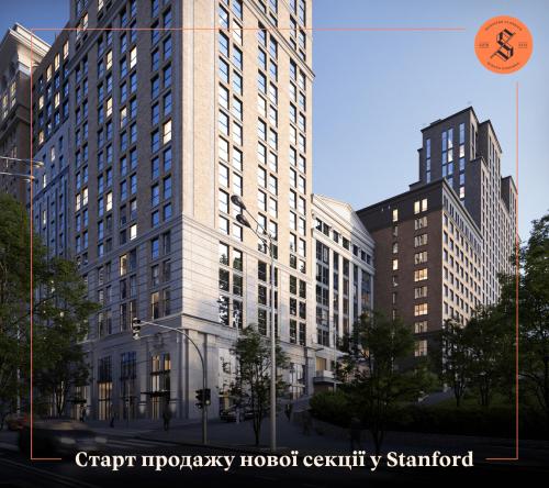 Старт продажу нової секції у Stanford!