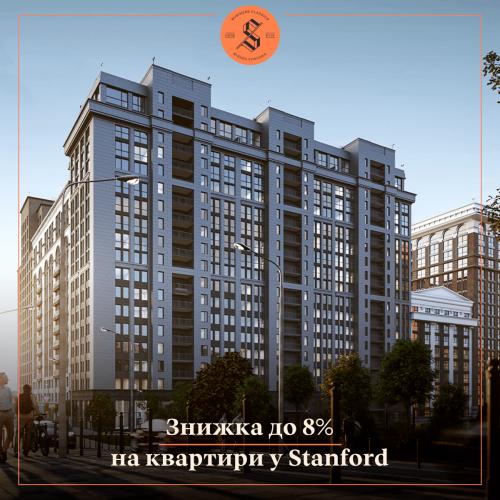 Выбирайте свою скидку в Stanford!