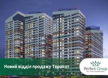 У ЖК Теракот новий відділ продажу