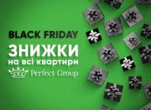 Скидки от компании Perfect Group в Черную Пятницу!