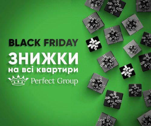 Знижки від компанії Perfect Group в Чорну П'ятницю!