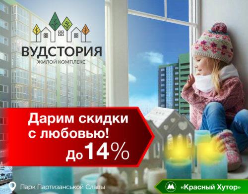 Знижки до 14% в ЖК «Вудсторія»!
